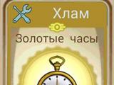Золотые часы (Fallout Shelter)