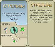 FoS Стрельбы Карта