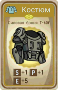 FoS card Силовая броня T-60f
