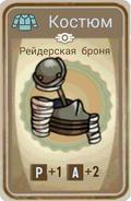 FoS card Рейдерская броня