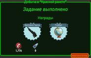 FoS Добыча в «Красной ракете» Награды