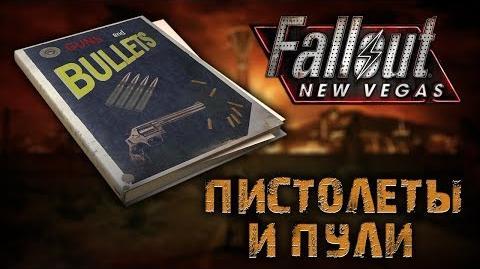Книги Fallout New Vegas - Пистолеты и пули