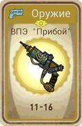 FoS card ВПЭ «Прибой»