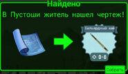FoS recipe Бильярдный кий