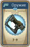 FoS card Настроенный лазерный пистолет