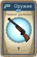 FoS card Ржавый дробовик