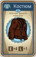 FoS card Костюм фаната хорроров