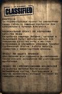 FO76 Записка Проекты министерства сельского хозяйства-2
