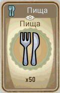 FoS 50 Food Card ru