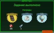 FoS Дебаггеры Награды