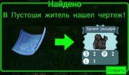 FoS recipe Броня рыцаря