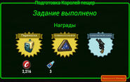 FoS Подготовка Королей пещер B Награды