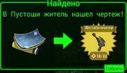 FoS recipe Дестабилизатор