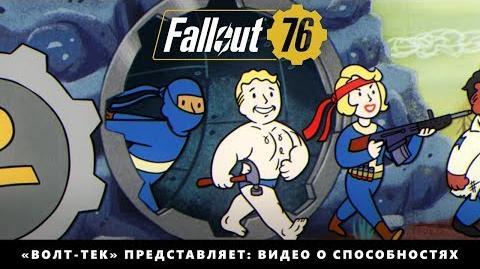 Fallout 76 — «Волт-Тек» представляет видео о способностях «Работа над собой»