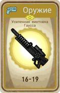 FoS card Усиленная винтовка Гаусса