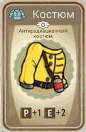 FoS card Антирадиационный костюм