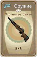 FoS card Охотничье ружьё
