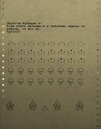 FO76 Saboteur's work password RU