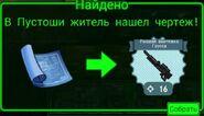 FoS recipe Ржавая винтовка Гаусса