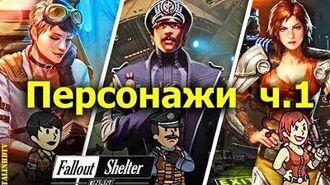 "Персонажи Fallout Shelter Online Ч.1 ""Золотые""-2"