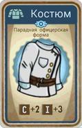 FoS card Парадная офицерская форма