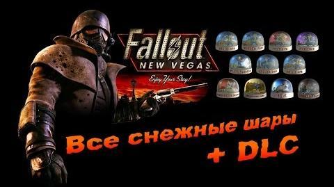 Fallout New Vegas + DLC - Всі снігові кулі