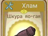 Шкура яо-гая
