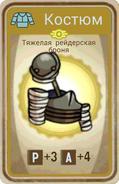 FoS card Тяжёлая рейдерская броня