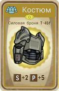 FoS card Силовая броня T-45f