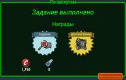 FoS По заслугам Награды Доспехи Войны