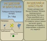 FoS Разделяй и властвуй Карта