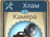Камера (Fallout Shelter)