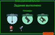 FoS Блюз утраченной бутылки Награды