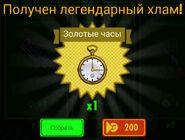 FoS Золотые часы из разборки