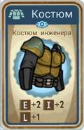 FoS card Костюм инженера