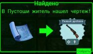 FoS recipe Ржавый дробовик