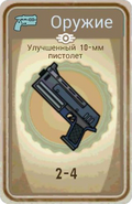 FoS card Улучшенный 10-мм пистолет