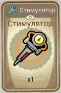 FoS Stimpak Card ru
