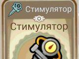 Стимулятор (Fallout Shelter)