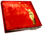 FO3 BookSkillSneak