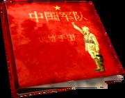 FO3 BookSkillSneak