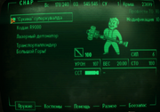 Mean super sledge in PipBoy