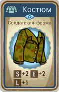 FoS card Солдатская форма