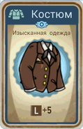 FoS card Изысканная одежда