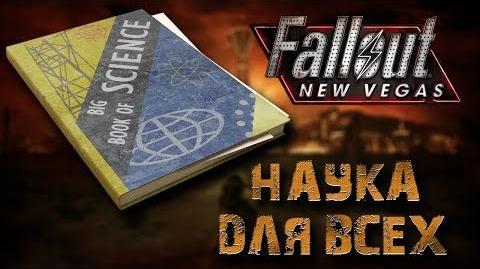 Книги Fallout New Vegas - Наука для всех