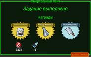 FoS Смертельный ланч Награды