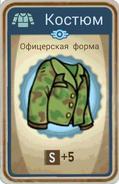 FoS card Офицерская форма