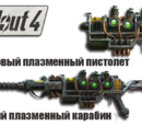 Плазменный (Fallout 4)