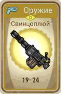 FoS card «Свинцоплюй»