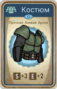 FoS card Прочная боевая броня